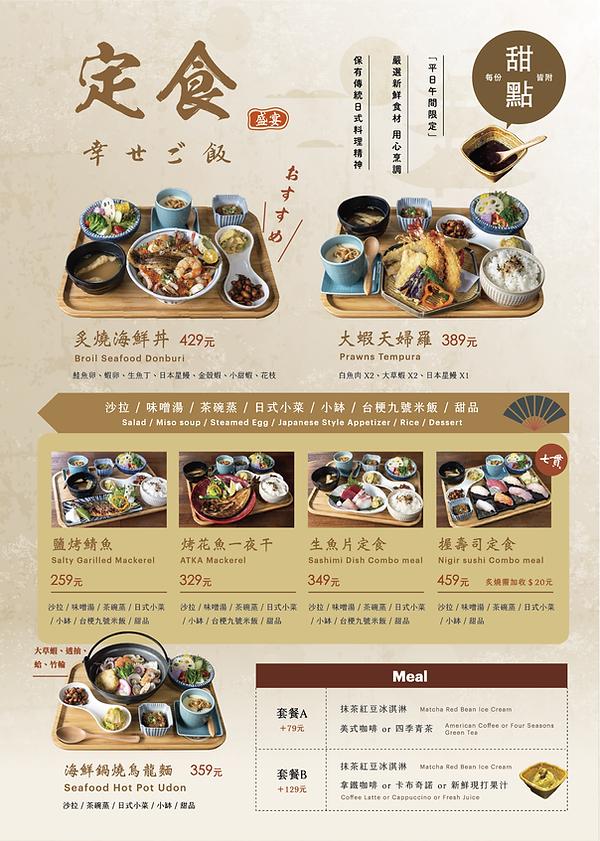 羽笠商業午餐4.png