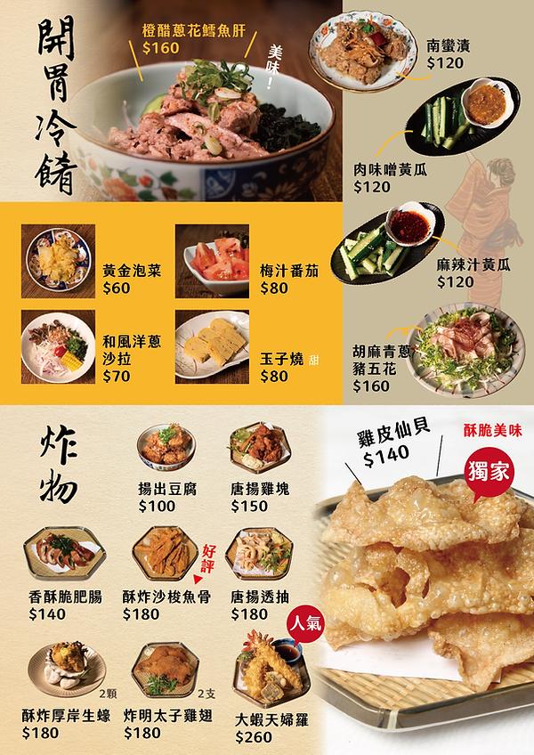 07開胃菜.png