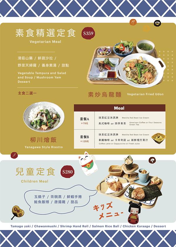 羽笠商業午餐6.png