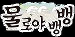 물로야 뱅뱅_logo.png