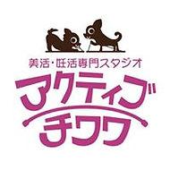 美活・妊活専門スタジオ アクティブチワワ
