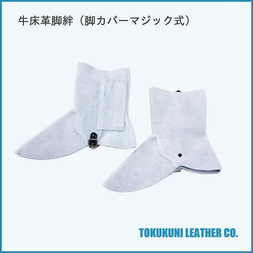 牛床革脚絆(脚カバーマジック式)