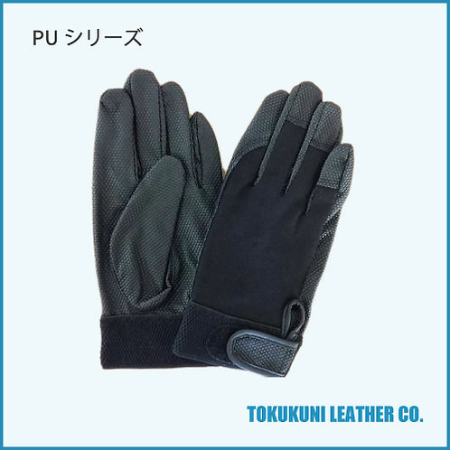PUシリーズ 黒