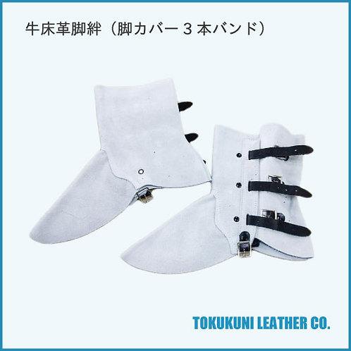 牛床革脚絆(脚カバー3本バンド)