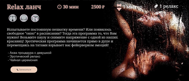 эротический релакс дешево в Нижневартовске