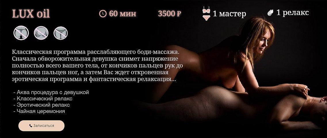 массаж в Нижневартовске