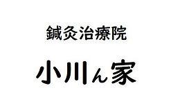 新鍼灸ろごおお2 (2).jpg