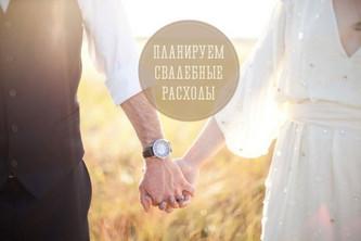 Планируем свадебный бюджет