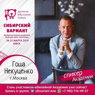 Академия Сибирский вариант
