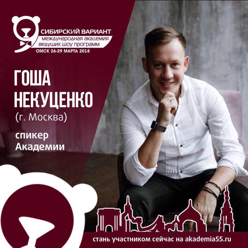 "спикер академии ""Сибирский вариант"""