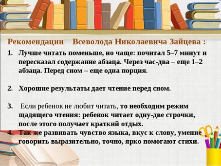 Рекомендации В. Н. Зайцева