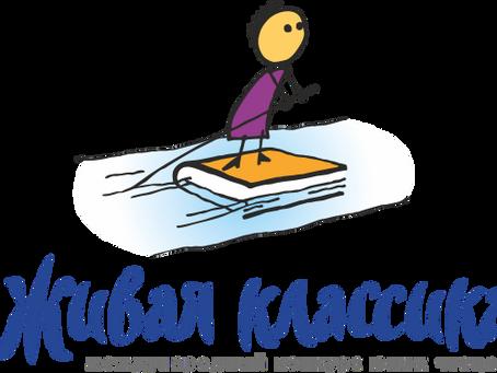 """Неделя """"Живой классики""""                     с 19 по 25 ноября"""