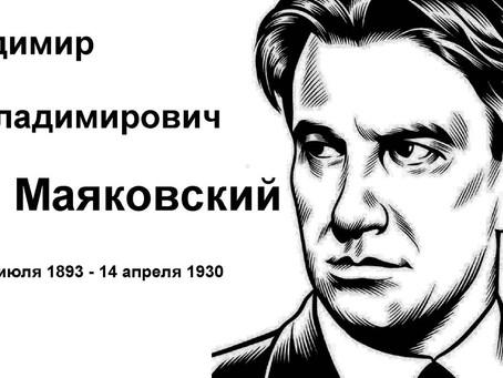19 июля исполняется 125 лет со дня рождения В. Маяковского