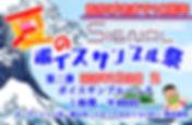 ボイスサンプル祭り夏.jpg