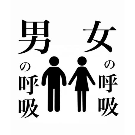 【男の呼吸 女の呼吸】健康雑学