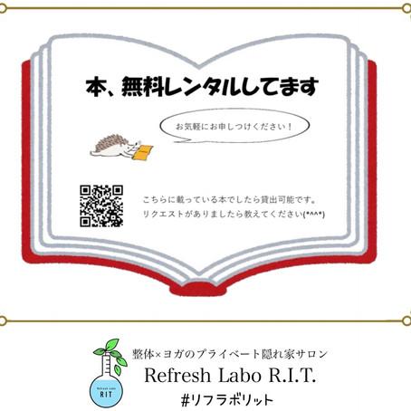 【本、無料レンタルしてます】