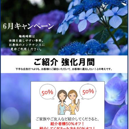 【キャンペーンお知らせ】6月もよろしくお願いいたします!
