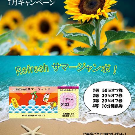 【7月キャンペーン】Refreshサマージャンボ!