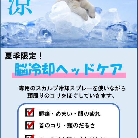 【夏季限定メニュー】