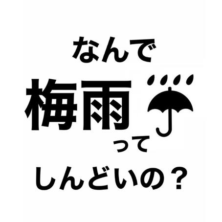 梅雨って何でしんどいのか??