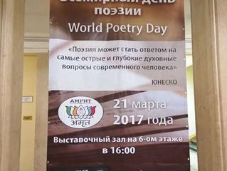 Организация и проведение Всемирного Дня Поэзии/ World Poetry Day