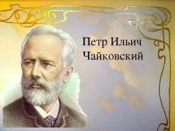 Всероссийский конкурс художественного творчества школьников «Чайковский»