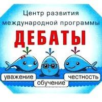 XV Всероссийский зимний чемпионат «Дебаты»