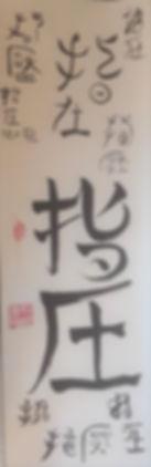 shiatsu.jpg