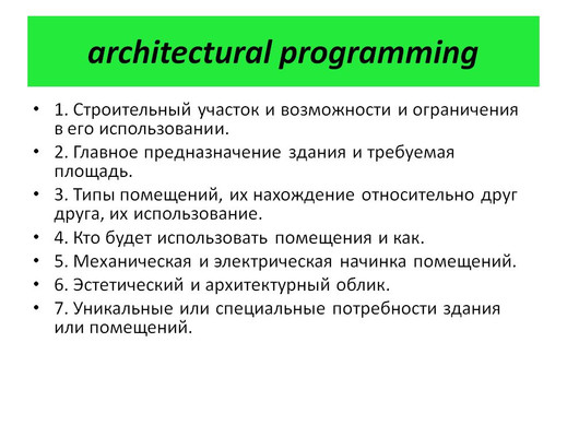5-Architectural program.JPG