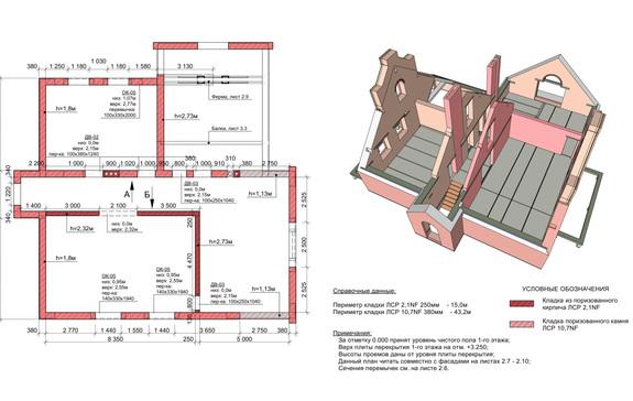 Проект кирпичного дома 390 - 9.jpg