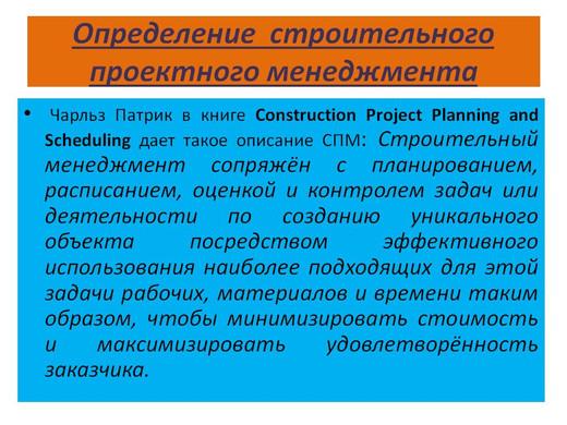 3-Определение СМ.JPG