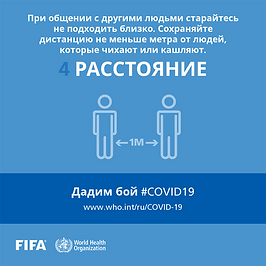 fifa-who-step-4-ru.png