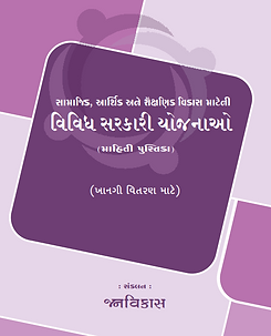 A-Booklet-on-Various-Government-Schemes_