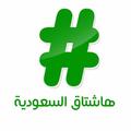 Saudi Hashtag Logo.png