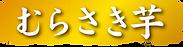 むらさき芋ソフト表題.png