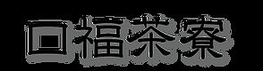 口福茶寮黒.png