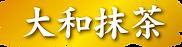 抹茶ソフト表題.png
