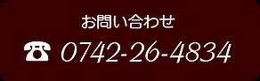 電話お問い合わせ.png