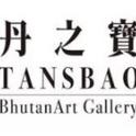 丹之寶畫廊