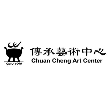 传承艺术中心