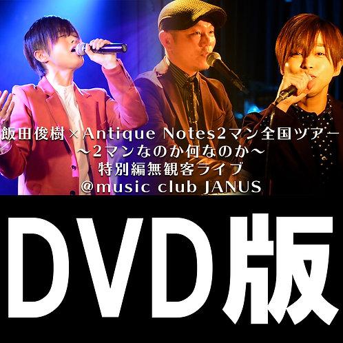 3.29JANUSライブ映像※DVD版