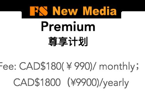 Premium Yearly Plan 尊享年度计划套餐