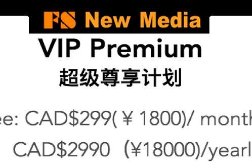 VIP Premium Monthly Plan 超级尊享计划
