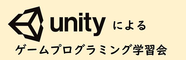 unityゲームプログラミング学習会