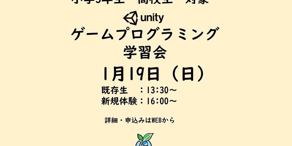 1月プログラミング学習会