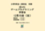 20191123Unityゲームプログラミング勉強会ポスター(横).png