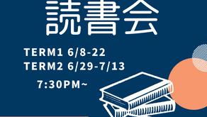 【中高生+大人向け】現在の世の中を知るための読書会【おすすめの読書本紹介】