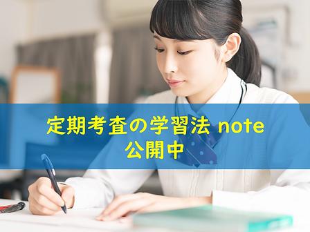 20191008定期考査の学習法.png