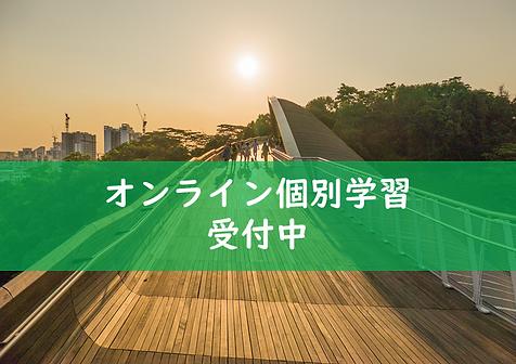 20191008オンライン指導.png