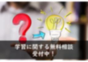 20191008学習相談.png